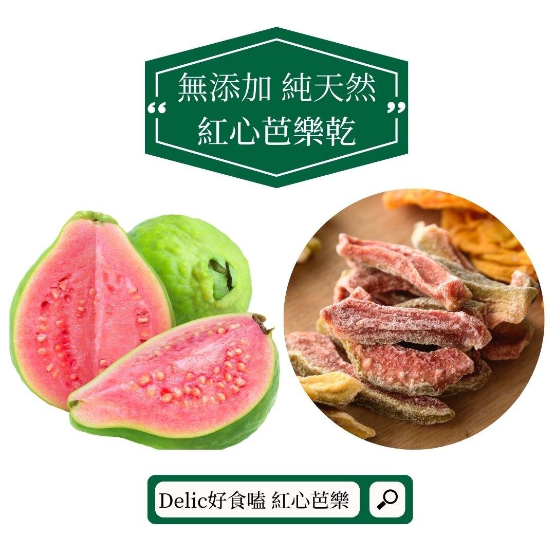 台灣紅心芭樂乾 Dried Guava 天然無添加【Delic好食嗑】