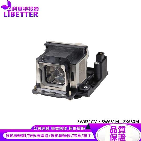 SONY LMP-E220 副廠投影機燈泡 For SW631CM、SW631M、SX630M