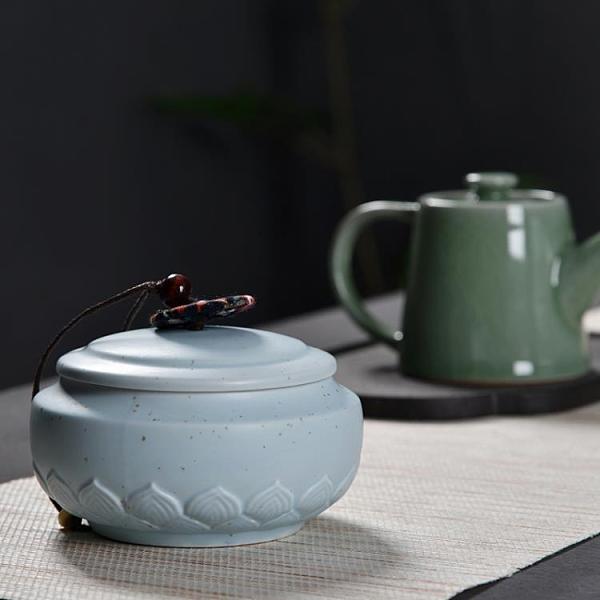 密封茶葉罐陶瓷茶盒茶倉儲物罐普洱罐存茶罐便攜【匯美優品】