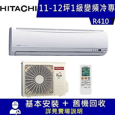 HITACHI日立 11-12坪 1級變頻冷專冷氣 RAS-71SK1+RAC-71SK1 精品系列