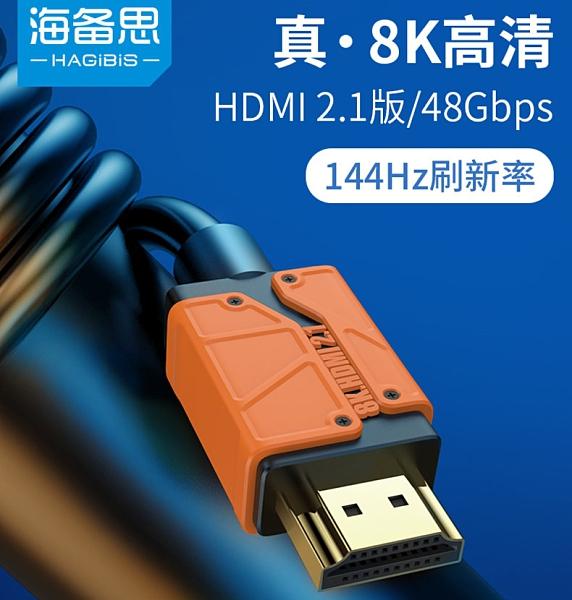 海備思hdmi2.1影音線2k144hz高清資料連接線8k60hz音視頻4k 120hz機上盒ps5遊戲電競電視2M