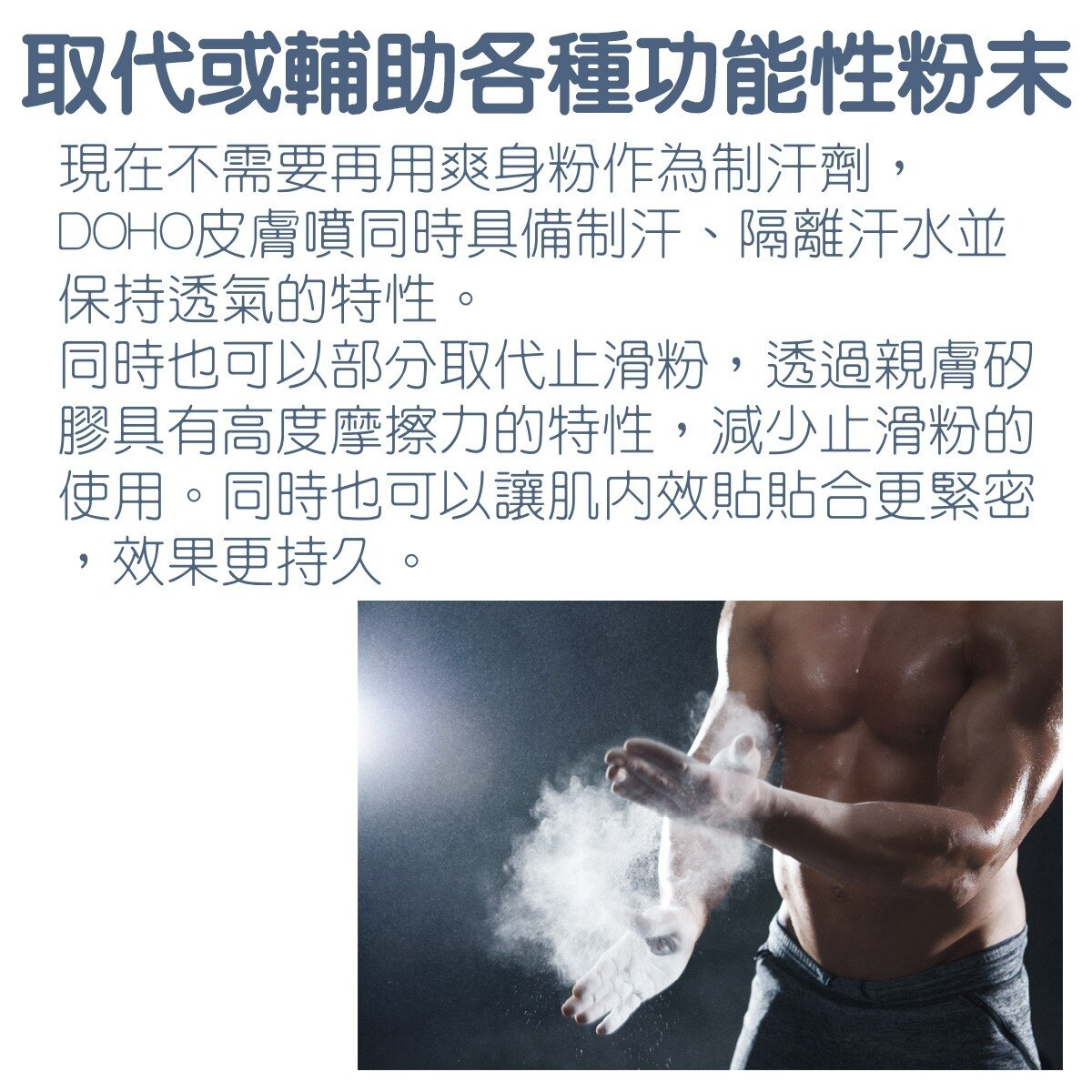 【DOHO】 抓得住運動皮膚噴霧 運動防護 止滑粉 健身 制汗 肌內效貼 防磨貼 握把布