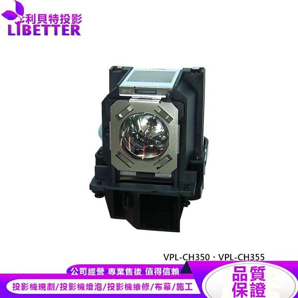 SONY LMP-C250 副廠投影機燈泡 For VPL-CH350、VPL-CH355