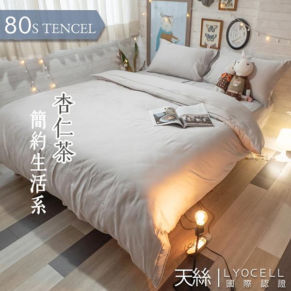 天絲(80支)床組 簡約生活系-杏仁茶 D4雙人薄床包與兩用被四件組 100%天絲 台灣製 棉床本舖