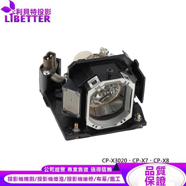 HITACHI DT01141 原廠投影機燈泡 For CP-X3020、CP-X7、CP-X8