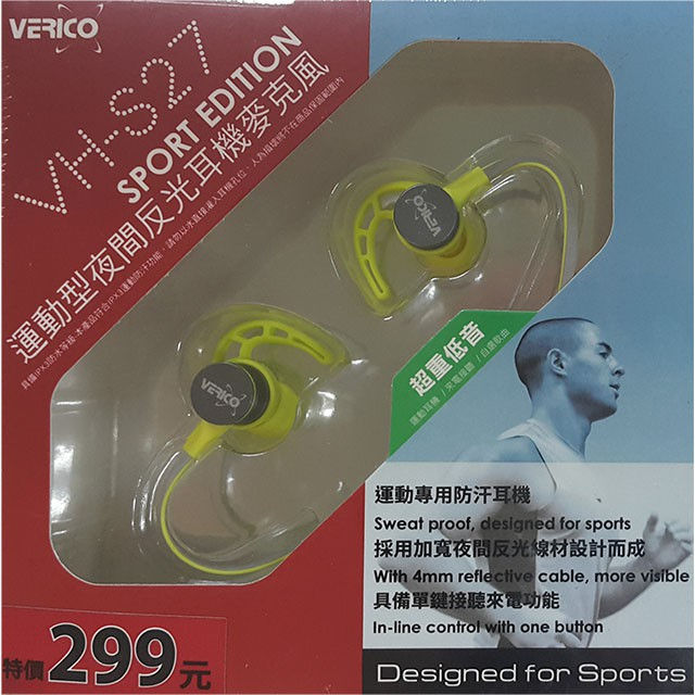 VERICO 運動型夜間反光耳麥VH-S27