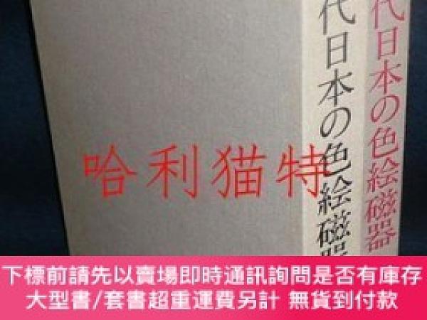 二手書博民逛書店罕見近代日本の色繪磁器Y403949 東京國立近代美術館 淡交社 出版1979