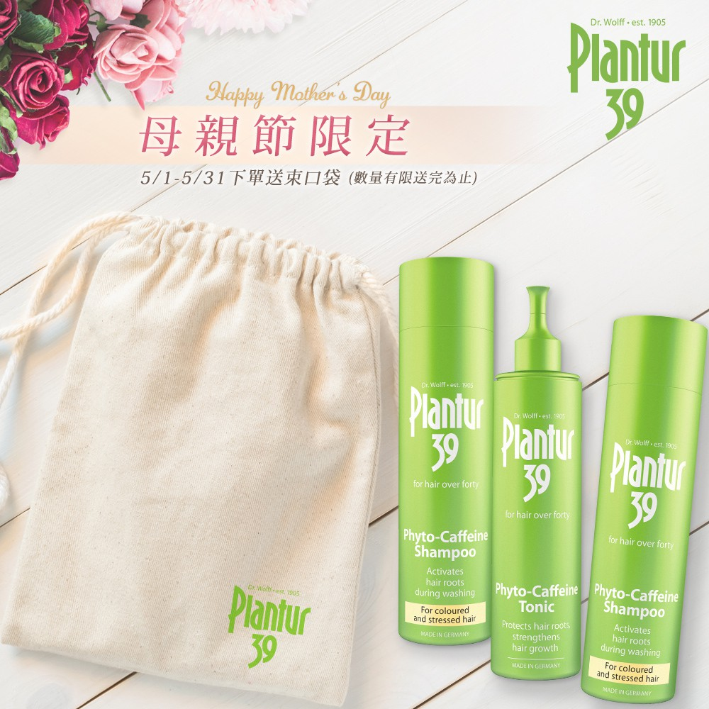 【Plantur39】植物與咖啡因洗髮露細軟脆弱髮 250mlx2 + 頭髮液200ml (送膠囊式護髮油1ml*6粒)