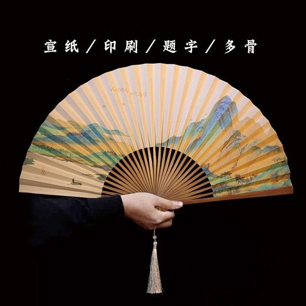 古風扇子 8寸30方 印刷男扇扇子折扇中國風油竹宣紙扇子戲曲扇