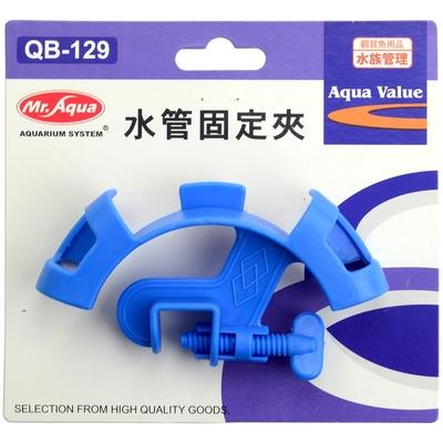 《Mr.Aqua》扣環式水管固定夾 開放、邊條式缸皆適用