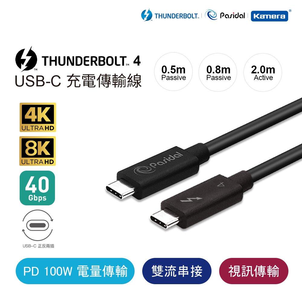 Pasidal Thunderbolt 4 USB-C 充電傳輸線 (Passive-0.8M)