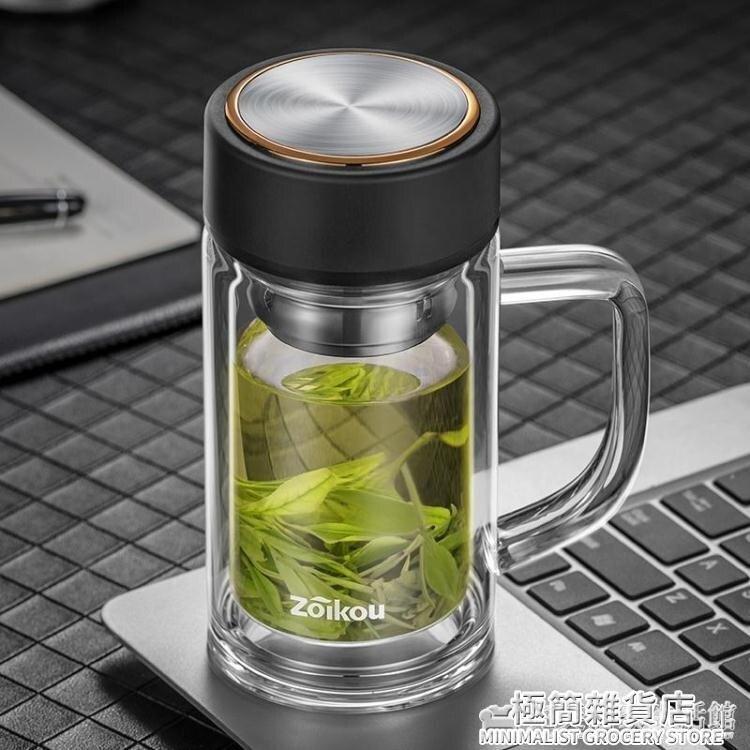 樂天精品 快速出貨 茶杯雙層玻璃杯帶把商務辦公水杯男大容量帶過濾便攜家用泡茶杯子 雙十二全館免運