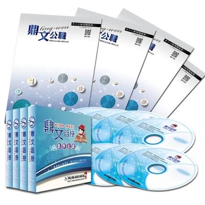 110年中華郵政營運職、專業職一(金融法規)密集班單科DVD函授課程