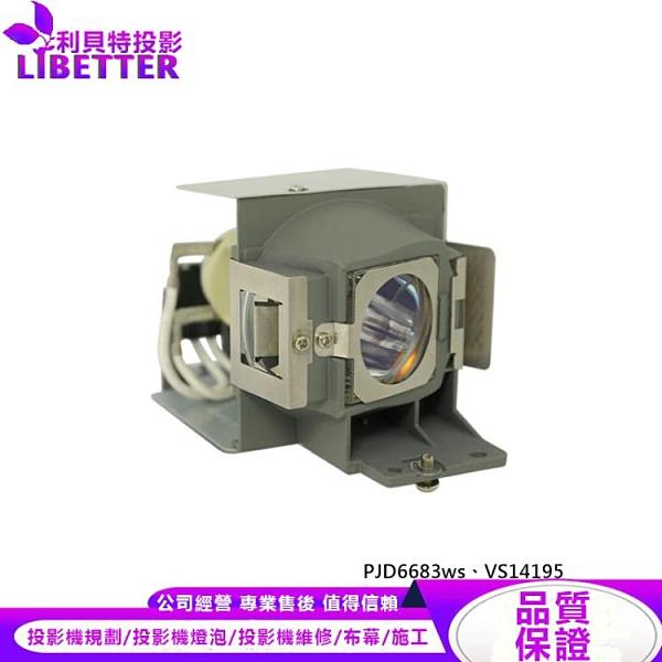 VIEWSONIC RLC-071 副廠投影機燈泡 For PJD6683ws、VS14195