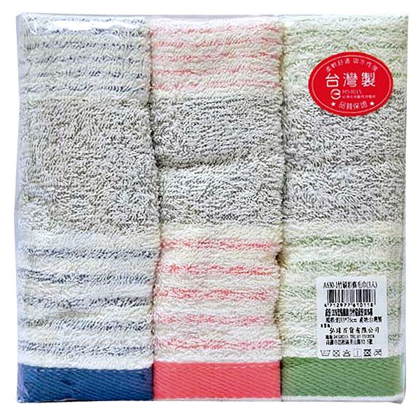 竹炭彩條毛巾(A630-1)33x76cm(3入/組)隨機【康鄰超市】