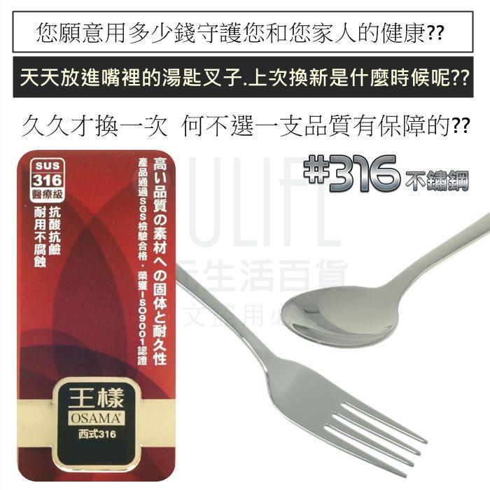 【九元生活百貨】王樣 西式咖啡匙 #316不鏽鋼 加厚耐蝕 SGS合格 湯匙 甜點匙 布丁匙 冰匙