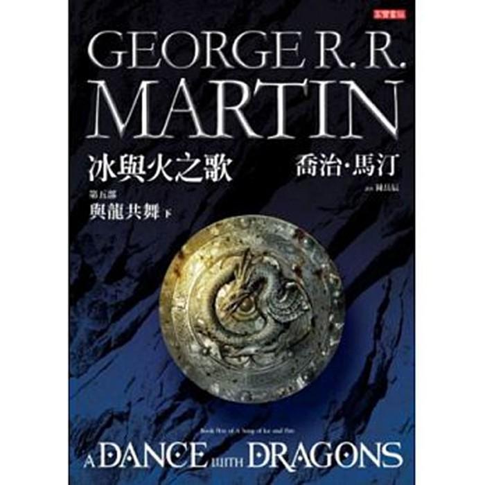 【雲雀書窖】《冰與火之歌第五部-下-與龍共舞》|喬治‧馬汀|高寶出版|二手書(LS3103 )