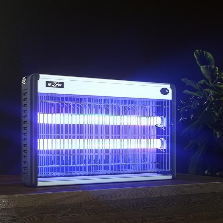 凌峰滅蚊燈家用滅蠅燈餐廳飯店商用滅蒼蠅驅蚊神器室內電蚊子燈器
