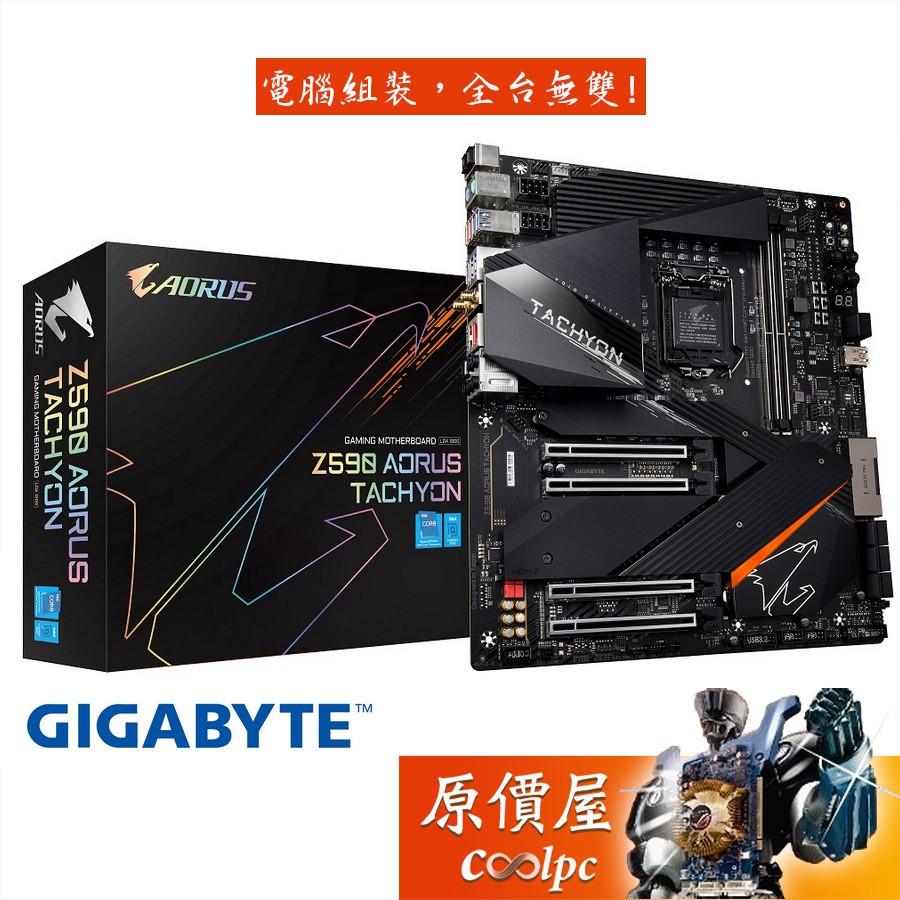 GIGABYTE技嘉 Z590 AORUS TACHYON E-ATX/1200腳位/主機板/原價屋