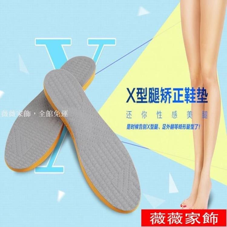 x形腿矯正鞋墊內八字X型腿足踝外翻糾正器內高外低糾正器 母親節新品