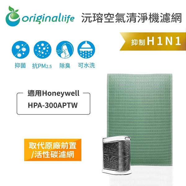 適用:Honeywell HPA-300APTW(取代活性碳)【Original Life 】長效可水洗 空氣清淨機濾網