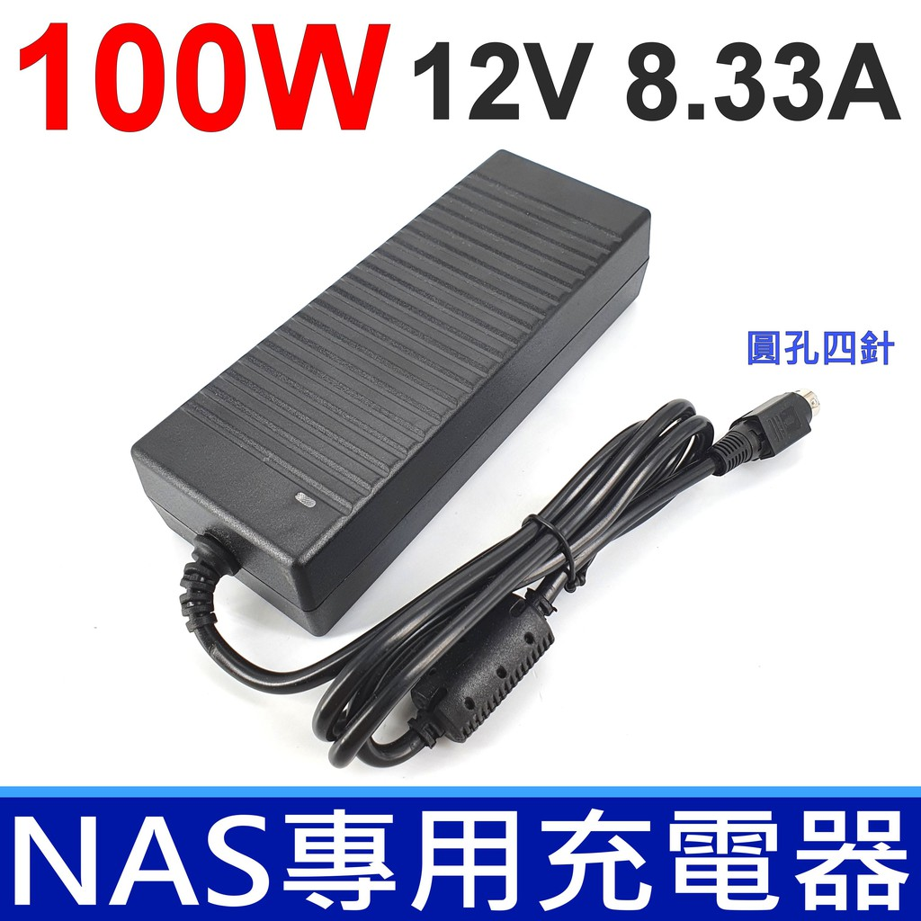 NAS專用 100W 12V 8.33A . 規格 變壓器 充電器 電源線 QNAP Q-NAP 威聯通