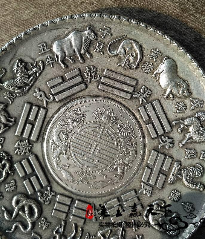 白銅碟子 十二生肖八卦碟子龍銀元盤子 博古擺件 古玩雜項收藏