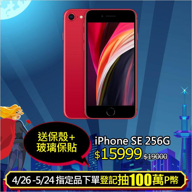 Apple iPhone SE (256G)-紅色(MXVV2TA/A)