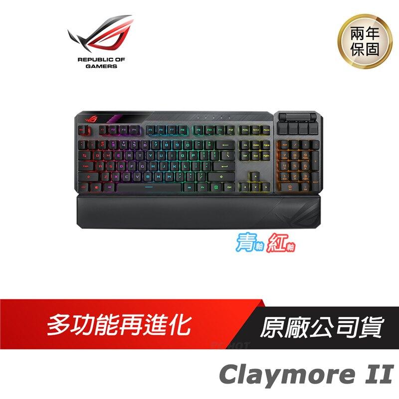 ROG CLAYMORE II RX光軸 電競鍵盤青/紅軸/無線/藍芽/RGB/可拆數字區/零延遲連線/高續航/快速充電/自訂快捷/ASUS/華碩/兩年保