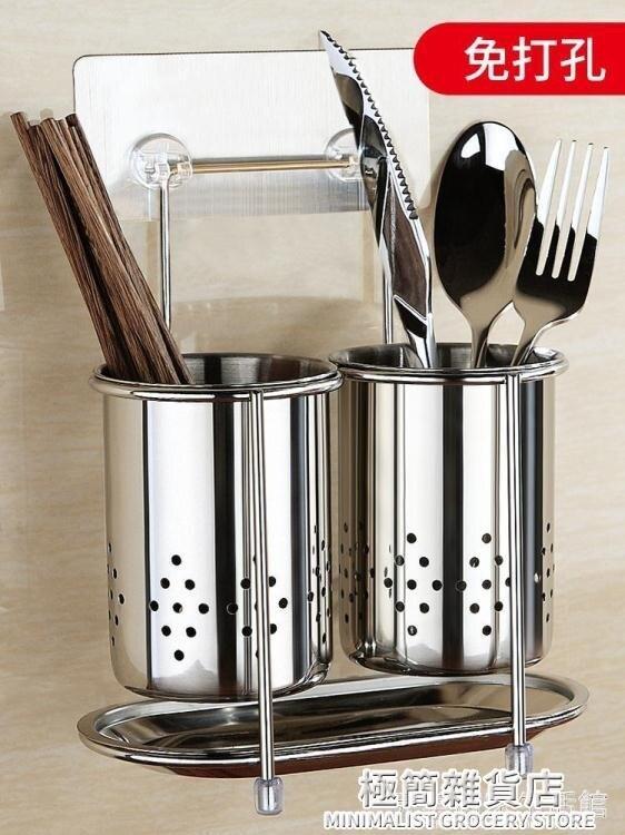 樂天精品 快速出貨 筷子筒壁掛式筷籠子不銹鋼筷子收納桶瀝水創意廚房家用置物架筷簍