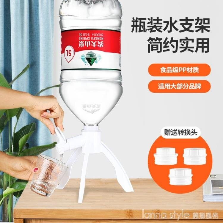 桶裝水出水取水器支架倒置架子礦泉水簡易飲水機【免運】