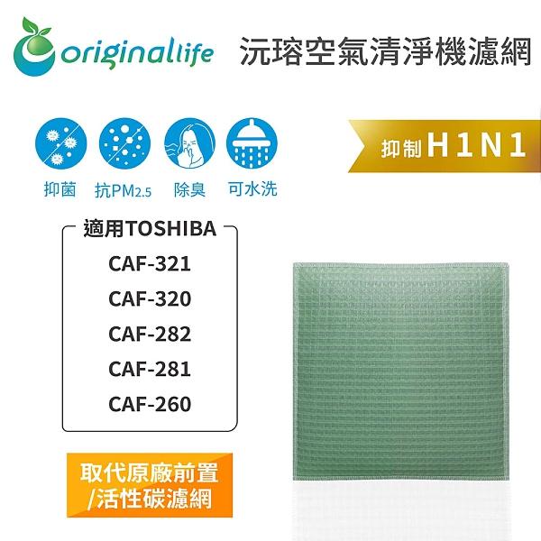 適用:TOSHIBA (CAF-321、CAF-320、CAF-282、CAF-281、CAF-260)【Original life】長效可水洗 空氣清淨機濾網