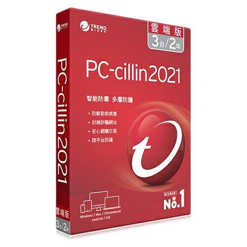【TREND 趨勢】PC-cillin 2021 雲端版 2年3台(盒裝)【三井3C】