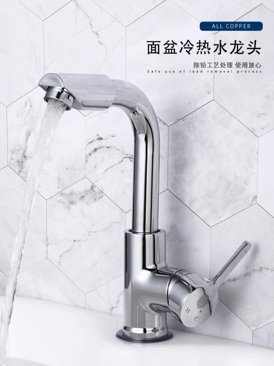 水龍頭 面盆冷熱水龍頭單孔浴室櫃衛生間洗手臉池臺上盆洗臉盆家用龍頭