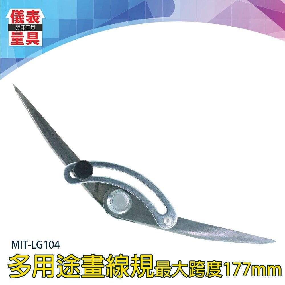 【儀表量具】彈簧劃規 MIT-LG104 邊線器 畫弧線 畫線精準 木工間距規 多款尺寸 畫圓規 劃規鉗工
