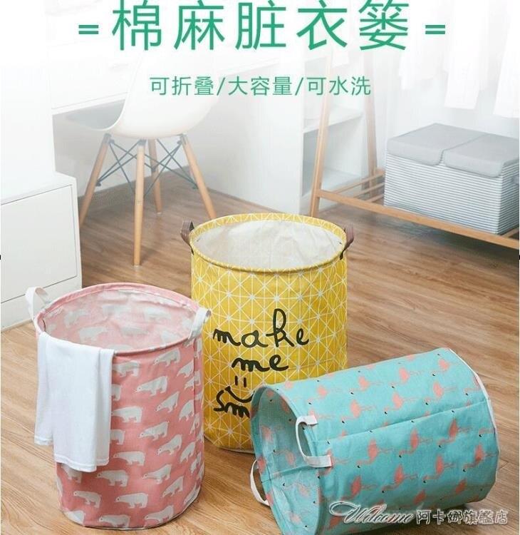 布藝臟衣籃臟衣服收納筐放衣物婁籃玩具北歐折疊家用洗衣簍桶神器YYJ 新年優惠