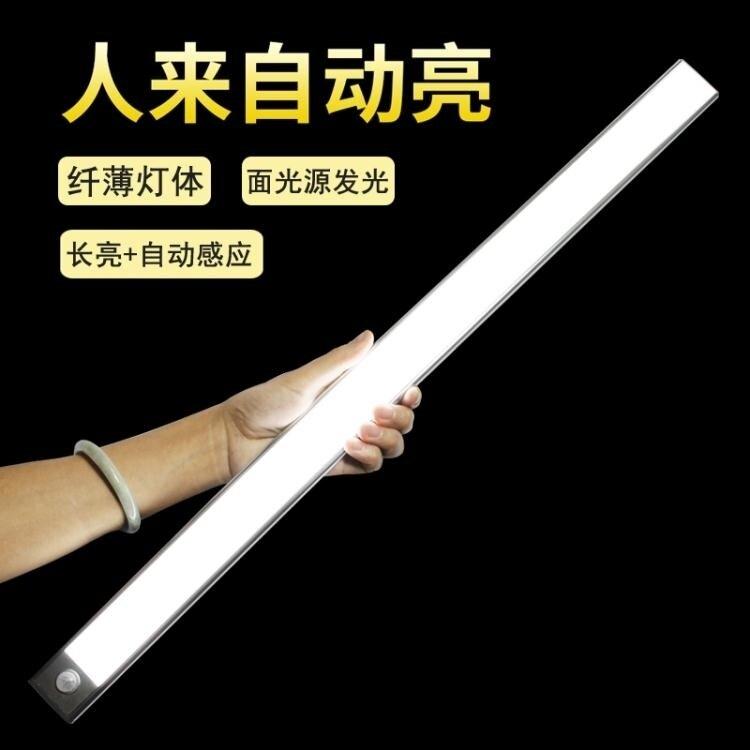 led薄款衣櫃燈櫥櫃燈充電人體臥室玄關廁所起夜燈