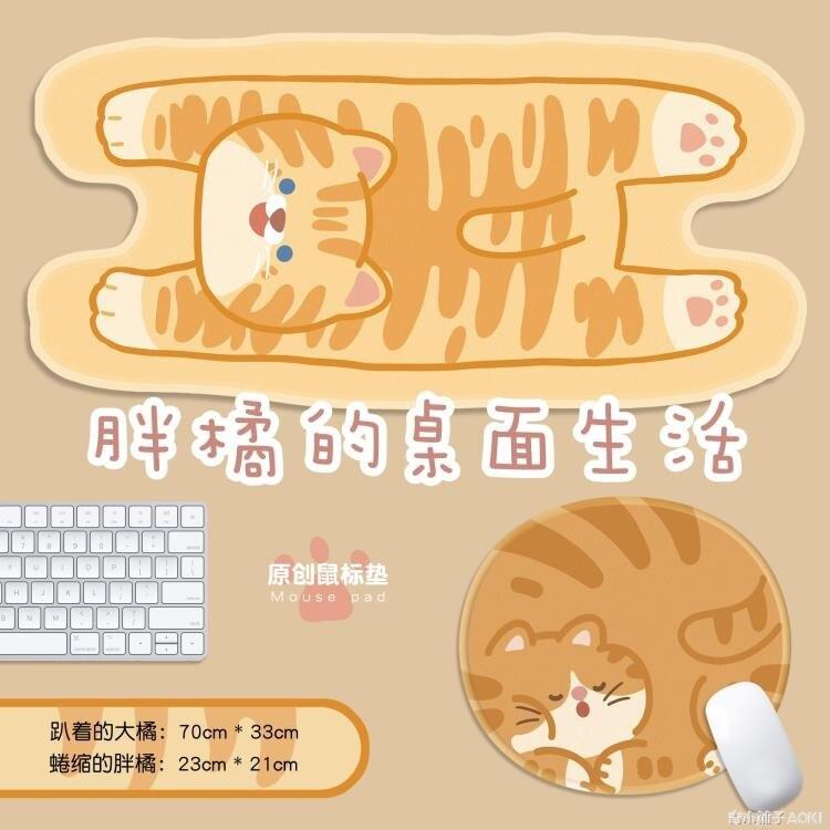 原野趣原創貓咪滑鼠墊橘貓大號電腦游戲辦公桌墊圓形防滑膠墊