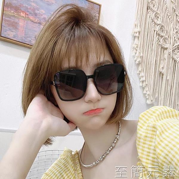 女士太陽鏡年新款防紫外線大臉顯瘦墨鏡潮女韓版時尚眼鏡框夏 至簡元素