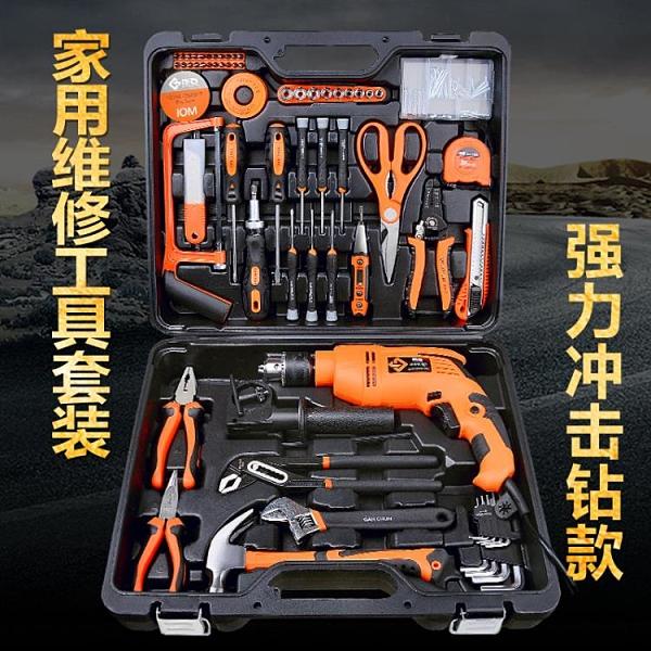 五金工具箱家用電工修理多功能小型電鉆家庭維修組合全套工具套裝【5月週年慶】