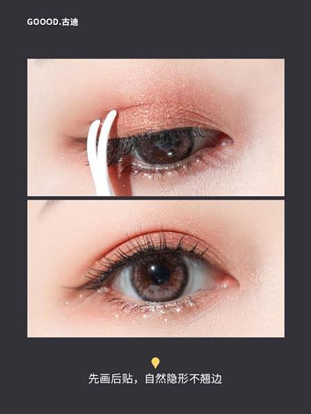 雙眼皮貼 古迪網紗蕾絲遇水即粘雙眼皮貼女自然無痕隱形腫眼泡美目專用神器 晶彩