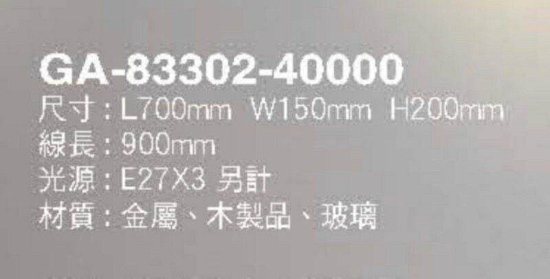 好時光~吊燈 設計師嚴選 3燈 藝術燈吸頂燈壁燈天花板燈大廳餐廳餐桌臥室 金屬 木製品 玻璃 E27 GA-83302