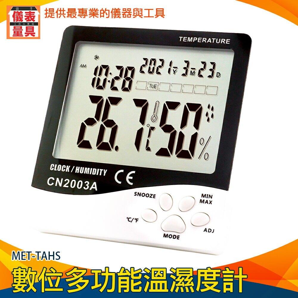 【儀表量具】數位鬧鐘 大數字時鐘 廚房溫度計 可吊掛 辦公場所 倉庫 實驗室 MET-TAHS數位多功能溫溼度計 溫度計