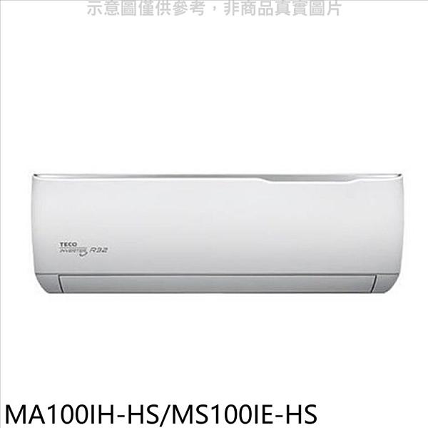 東元【MA100IH-HS/MS100IE-HS】變頻冷暖頂級系列分離式冷氣16坪《全省含標準安裝》