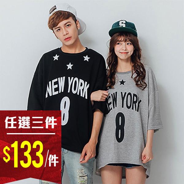 BOY2小二布屋【PPK86132】情侶 韓版NEW YORK 8星星寬鬆七分袖T恤/現+預