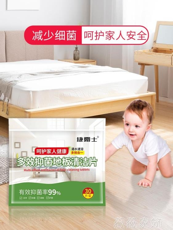 地板清潔片 木地板拖地清潔片瓷磚護理家用多效除菌一次性清香味擦地增亮神器 母親節新品
