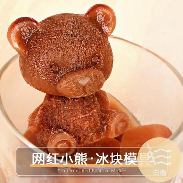 小熊冰塊硅膠模具飲料咖啡雞尾酒冰淇淋立體小熊冰雕制冰模具【白嶼家居】
