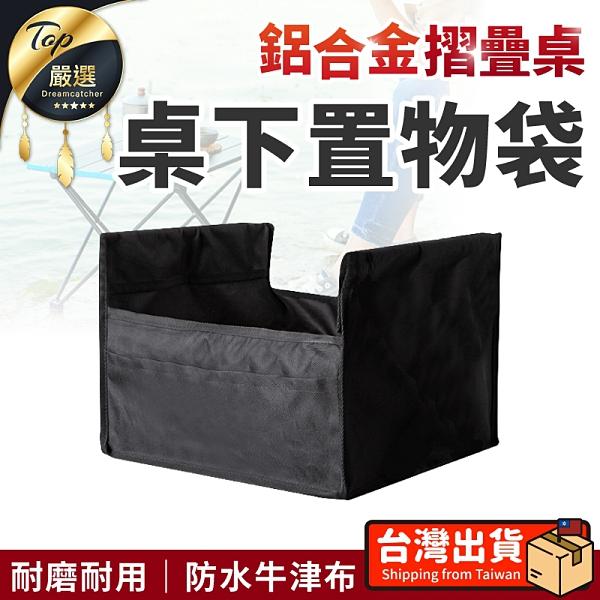 現貨!鋁合金折疊桌 桌下置物袋 中/大款專用 收納掛袋 收納袋 折疊桌收納 #捕夢網