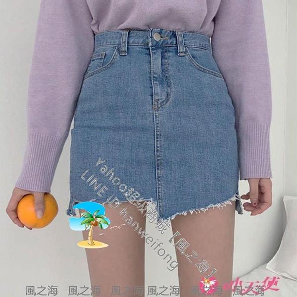 牛仔短裙 不規則牛仔裙半身裙女夏季高腰顯瘦學生a字包臀裙子短裙【風之海】