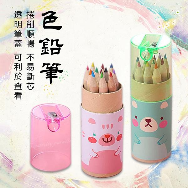 【12色繪畫鉛筆】原木色筒裝彩色鉛筆 兒童繪畫塗鴉HB鉛筆 附削鉛筆機